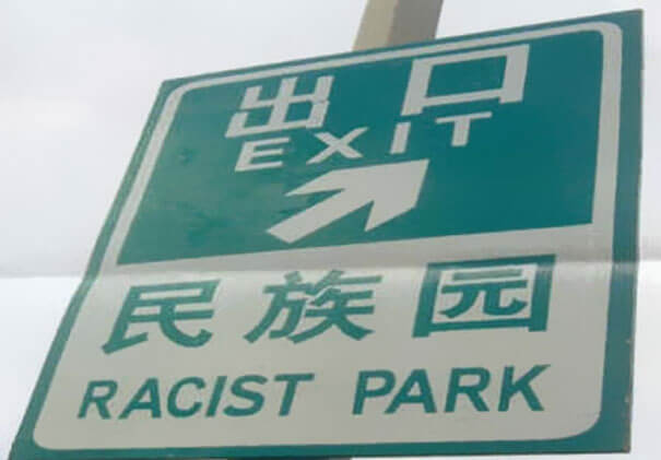 Real Funny Sign CHINESE MEMES